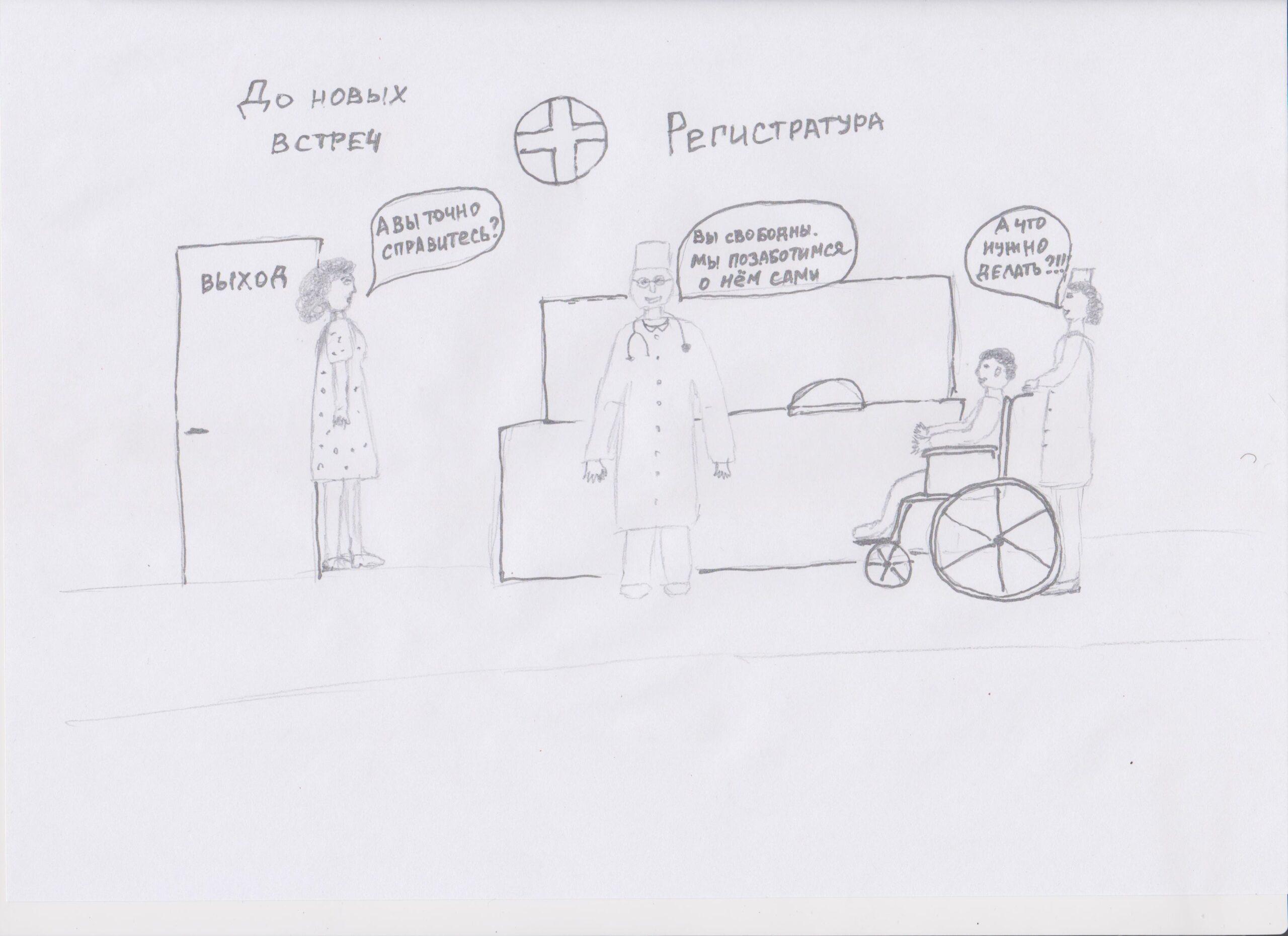 инвалид детства дцп