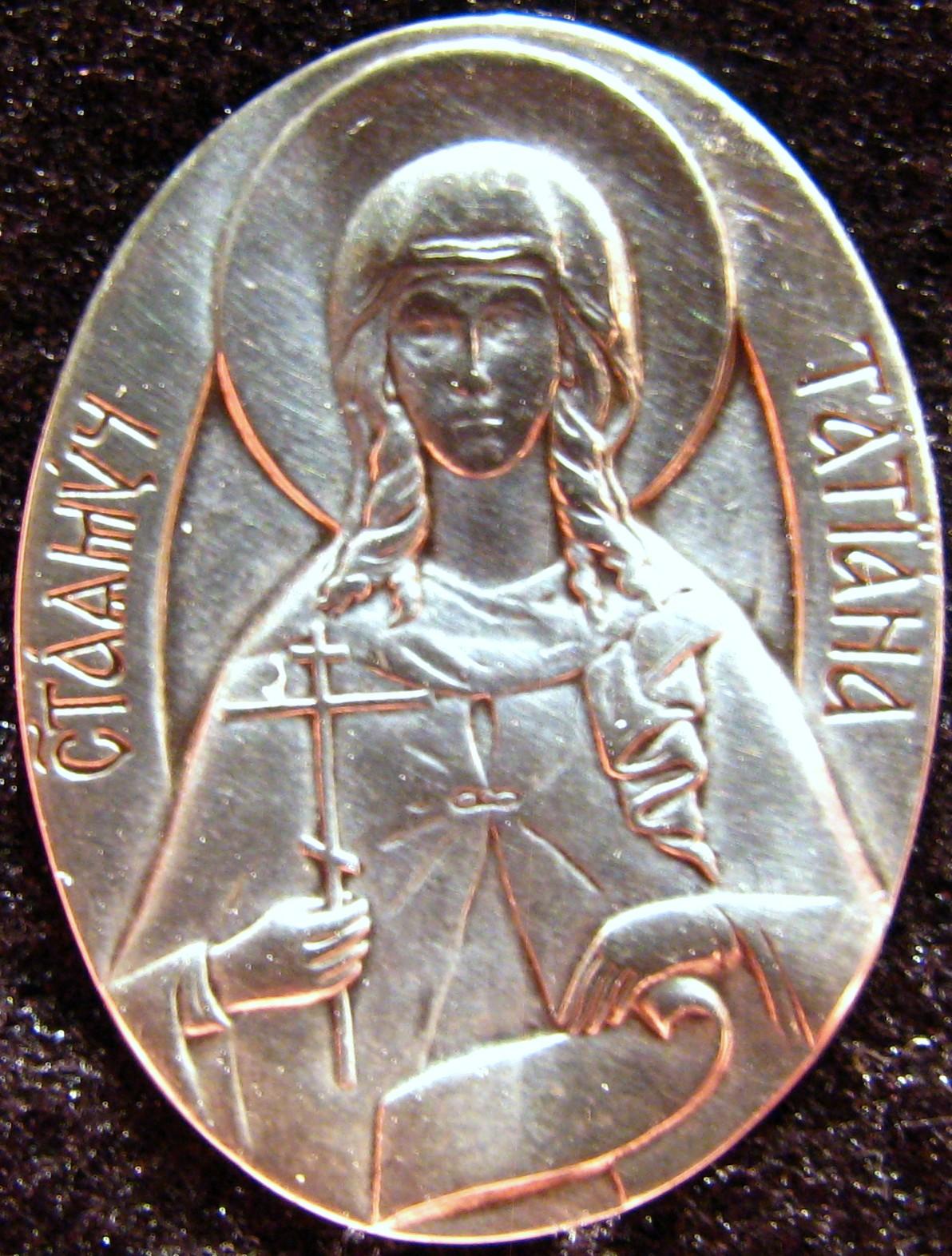 знак святой татианы