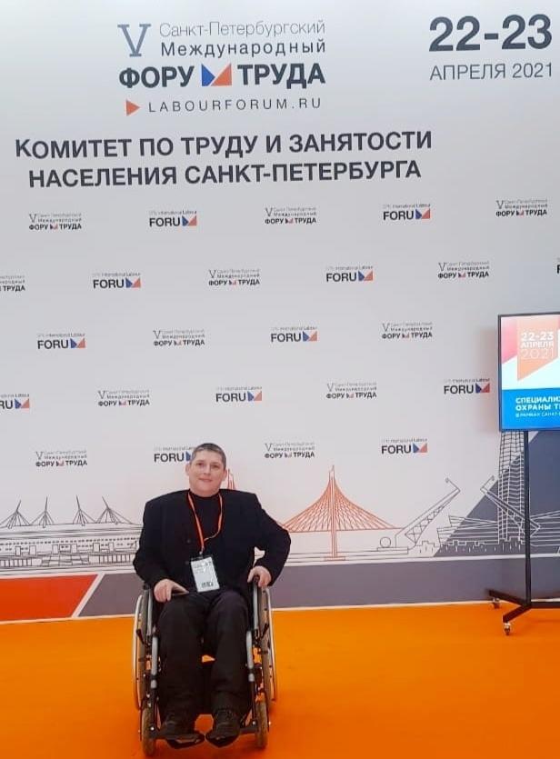 Форум Труда в Петербурге