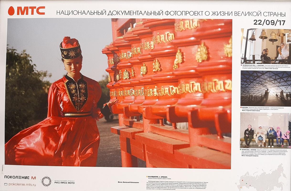фотовыставка один день из жизни россии