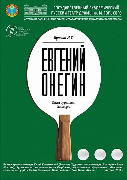евгений онегин пушкина
