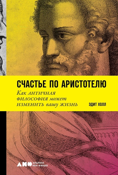 аристотель философия счастья