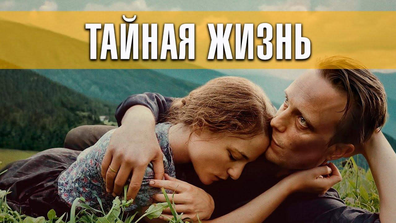 тайная жизнь фильм