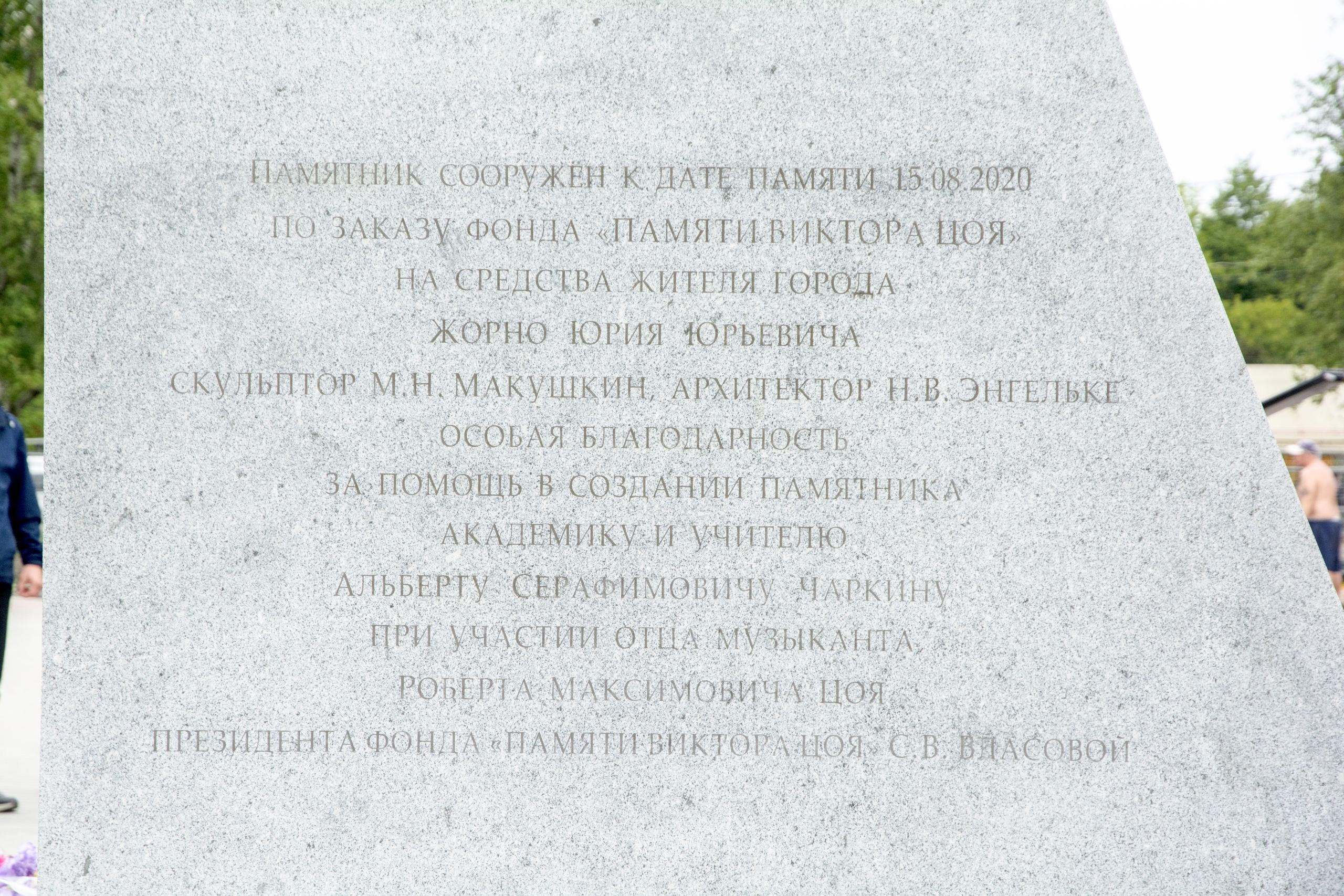 памятник цою спб